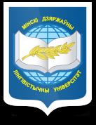 Miński Państwowy Uniwersytet Lingwistyczny (Republika Białoruś)